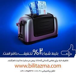سامانه خرید آنلاین بلیط هواپیمابا تخفیف تا 11 بهمن - 1