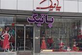 فروشگاههای پانیک فروش پوشاک بچه گانه