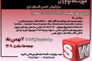 آموزش تخصصی solid works در کرج