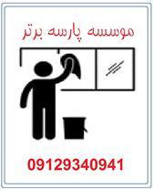 نظافت منزل پارسه برتر - خشکشویی مبل - شستشوی موکت