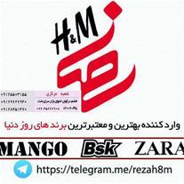 پخش عمده پوشاک رضا H&M