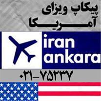 پیکاپ ویزا وقت سفارت پیکاپ پاسپورت