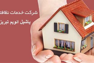 شرکت خدماتی نظافتی یاشیل ائویم تبریز