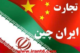 واردات از چین ، خرید از چین ، تجارت با چین