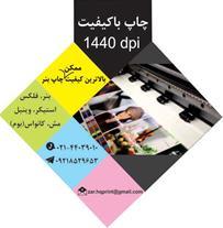 نرخ چاپ بنر تبلیغاتی در صادقیه تهران