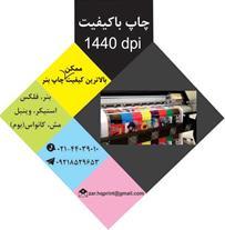 خدمات چاپ بنر در غرب تهران