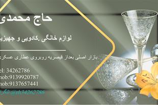 فروش لوازم خانگی جهیزیه و کادویی