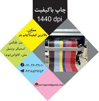 چاپ بنر و فلکس در تهران با کیفیت بالا