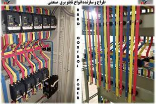 گروه مهندسی رعد کنترل تابلو برق قدرت