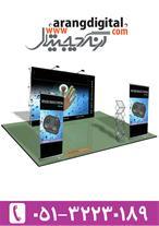 تولید کننده تجهیزات نمایشگاهی در مشهد