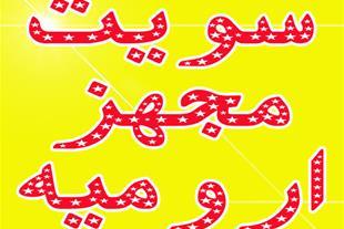 اجاره سوئیت مبله در ارومیه - ارومیه
