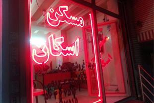مشاورین املاک اسکان  اسلامشهر شهرک  قائمیه