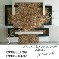 سنگ کاری نما - اجرای پله - تابلوی سنگی