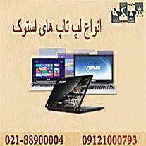 فروش انواع لپ تاپ و مینی کیس های استوک  Stock