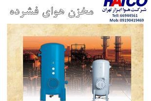 فروش هوای فشرده ساخت شرکت هوا ابزار تهران
