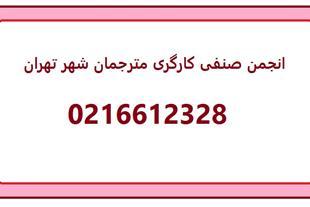 انجمن صنفی کارگری مترجمان شهر تهران - 1