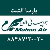 آژانس هواپیمایی پارسا گشت در تهران