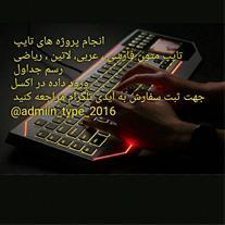 انجام خدمات تایپ فرمول و ریاضی ، متون عربی ، جزوه