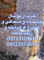 خریدار پوشال چاپخانه - خریدار پوشال صحافی - زینک