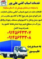 خدمات اسباب کشی علیپور