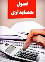 فروش و نصب نرم افزار مالی و حسابداری