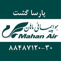 رزرو و قیمت بلیط هواپیما آنلاین عقد قرارداد شرکته