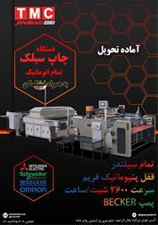 دستگاه چاپ سیلک تمام اتوماتیک با خشک کن - 1