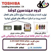 قیمت فروش دانگل ، دنگل پرینت و اسکن دستگاه فتوکپی