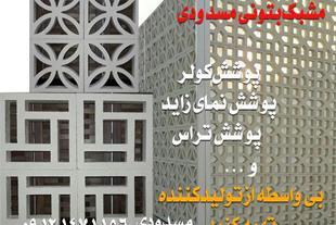شبکه نمای ساختمانی مسدودی ، مشبک سیمانی
