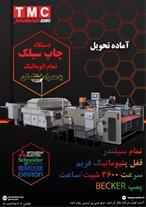 دستگاه چاپ سیلک تمام اتوماتیک با خشک کن