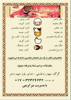 رستوران و کباب سرای ماهان - 1
