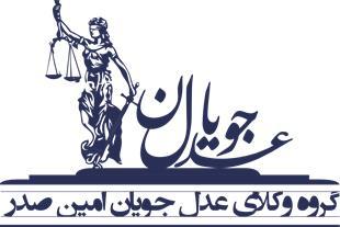 وکلای عدل جویان امین صدر