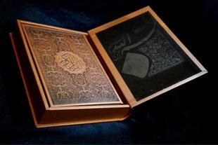 فروش قرآن نفیس چرمی