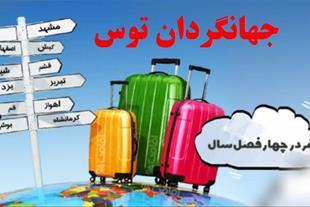 اجاره خانه مبله در مشهد ؛ اپارتمان مبله درمشهد