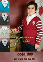 پخش مستقیم تولیدی پوشاک کودک و نوجوان