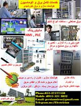 خدمات برق و اتوماسیون صنعتی