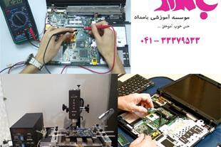 آموزش تعمیر و عیب یابی لپ تاپ در تبریز