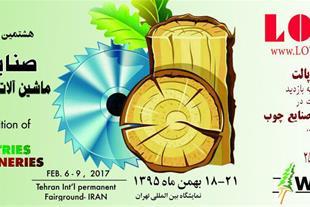 نمایشگاه صنایع چوب ،ماشین آلات و تجهیزات وابسته - 1
