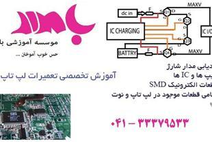 دوره آموزشی تعمیرات لپ تاپ -  تبلت  در تبریز