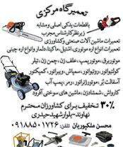 تعمیرات تخصصی انواع اره موتوری