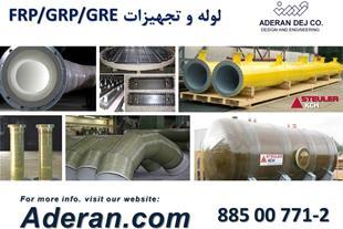 مهندسی پلاستیک FRP / GRP/GRE