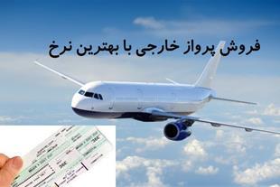 رزرو پرواز خارجی با بهترین نرخ و تخفیفات فوق العاد - 1