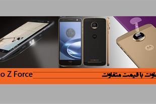 گوشی موبایل Motorola مدل Moto Z Force - 1