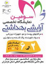 نمایشگاه ارایشی و بهداشتی و تجهیزات ورزشی مازندران