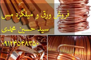خرید و فروش انواع فلزات غیر آهنی