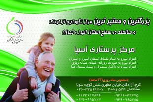نگهداری از کودک و سالمند - 1