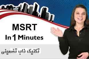 مدرک زبان MSRT
