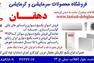 پکیج ایران رادیاتور و بوتان  در کرج