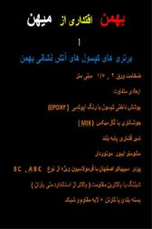 جشنواره فروش کپسول های آتش نشانی در بهمن 95 - 1