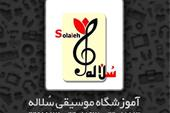 بهترین آموزشگاه موسیقی غرب تهران